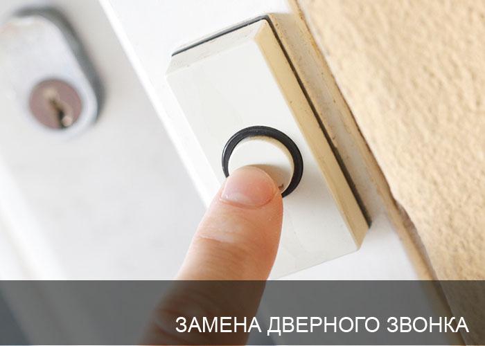 Как сделать свет на звонок